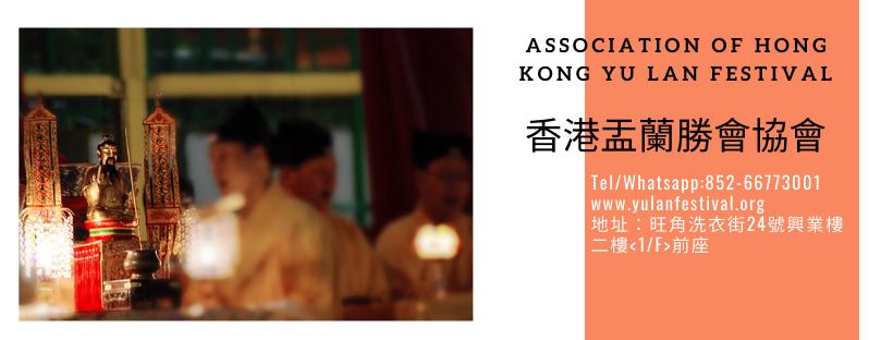 2021年盂蘭勝會(Yu Lan Festival)-嬰靈超渡,功德法事,捉鬼驅鬼,解降頭,祖先牌位供奉安放,靈嬰靈位,冤親債主超度,冤親債主超渡