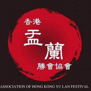 香港盂蘭勝會協會